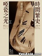 Shi Jian Fan Shi . Ya Ci Zhi Guang ( Shang )