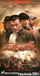 San Jin Shan Cheng (DVD) (End) (China Version)