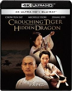 Yesasia Crouching Tiger Hidden Dragon 4k Ultra Hd Blu Ray Japan Version Blu Ray Michelle Yeoh Chow Yun Fat Taiwan Movies Videos Free Shipping North America Site
