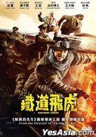 Railroad Tigers (2016) (DVD) (English Subtitled) (Hong Kong Version)