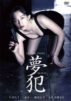 Killing Angel Muhan (DVD) (Japan Version)