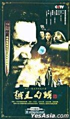 Yue Wang Gou Jian (Ep.1-41) (End) (China Version)