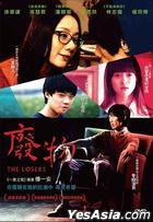 The Losers (DVD) (Taiwan Version)