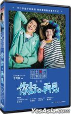 Hello Goodbye (2016) (DVD) (Taiwan Version)