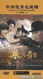 Dancing With The Wolves II (DVD) (End) (China Version)