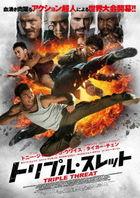 Triple Threat  (Blu-ray) (Japan Version)