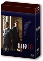Aibo season 18 (DVD) (Box 2)  (Japan Version)