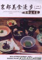 Japanese Cuisine 2 May (DVD) (Taiwan Version)
