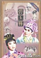 The Jade Hairpin (DVD) (Hong Kong Version)