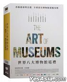 The Art of Museums (DVD) (Ep. 1-8) (Taiwan Version)