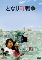 Tonari Machi Sensou (DVD) (Special Edition) (Japan Version)