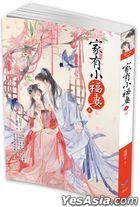 Jia You Xiao Fu Qi4 (End)