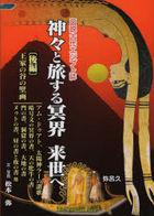 kamigami to tabisuru meikai raise e 2 2 yaroku butsukusu YAROKU BOOKS zusetsu kodai ejiputoshi ouke no tani no hekiga