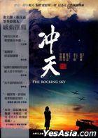 沖天 (2015) (DVD) (台灣版)