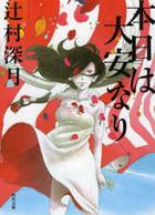 honjitsu wa taian nari kadokawa bunko tsu 14 2