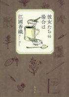 kanojiyotachi no baai wa
