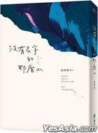 Mei You Ming Zi De Na Zuo Shan
