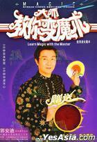 Learn Magic With The Master - Xing Nan Jin Hua Mo Shu (DVD) (China Version)