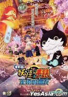 Yo-kai Watch The Movie: Forever Friends (2018) (DVD) (Hong Kong Version)