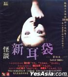 Tales Of Terror 4 (Hong Kong Version)