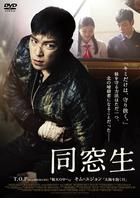 Commitment (2013) (DVD) (Complete Edition) (First Press Limited Edition)(Japan Version)
