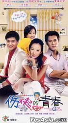 Shang Bu Qi De Qing Chun (H-DVD) (End) (China Version)