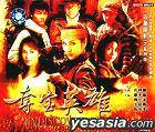 Duo Bao Ying Xiong  (VCD) (China Version)