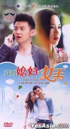 My Wife is The Queen (2014) (DVD) (Ep. 1-34) (End) (China Version)