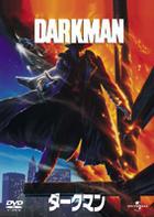 Darkman (DVD) (First Press Limited Edition) (Japan Version)