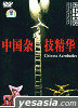 Chinese Acrobatics (DVD) (China Version)