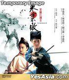 Swordsman II (1992) (DVD) (Hong Kong Version)