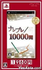 Nampure 1000問 (廉價版) (日本版)