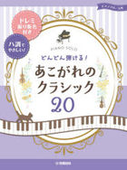gakufu akogare no kurashitsuku 20 doremi furiganatsuki hachiyou piano soro niyuumon dondon hikeru don don