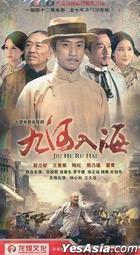 九河入海 (H-DVD) (經濟版) (完) (中國版)