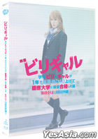Flying Colors (Blu-ray) (PET Full Slip Limited Edition) (English Subtitled) (Korea Version)
