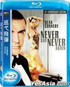 Never Say Never Again (1983) (Blu-ray) (Taiwan Version)