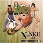 Ninku -Anime Theme Song & Character Song Daizenshu (Japan Version)