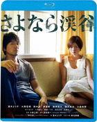 再见溪谷   (Blu-ray) (廉价版)(日本版)