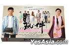 Guys (2014) (DVD) (Ep. 1-37) (End) (China Version)