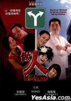 Being Human (DVD) (Taiwan Version)