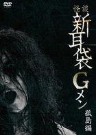 Kaidan Shin Mimi Bukuro G Men Koto Hen (DVD)(Japan Version)
