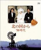Kita no kuni kara '98 (Blu-ray) (Japan Version)