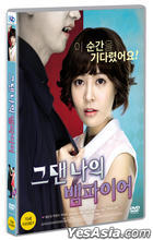 You Are My Vampire (DVD) (Korea Version)