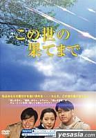 Kono Yo no Hate Made DVD Box (Japan Version)