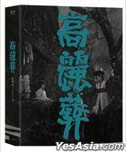 高丽葬 (Blu-ray) (韩国版)