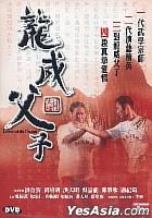 龍威父子 (DTS版) (DVD)