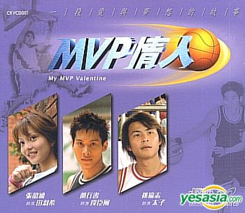 YESASIA: My MVP Valentine (End) (Hong Kong Version) VCD - 孫協志 ...
