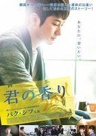 香氣 (DVD)(日本版)