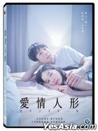 Romance Doll (2020) (DVD) (Taiwan Version)