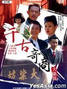 Qian Gu Qi Shang  Da Ran Fang (DVD) (End) (Taiwan Version)